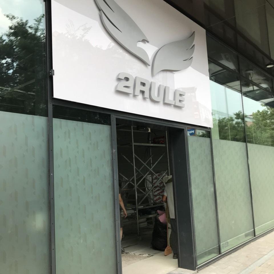 Épül a 2Rule első márkaboltja