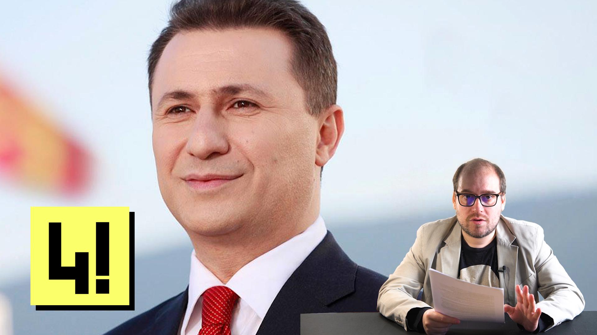 Hat dolog, amit a Magyarországra menekülő volt macedón miniszterelnökről tudnod kell